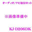 ジャストフィット KJ-D206DK ダイハツ LA800S/LA810S系 ムーヴキャンバス用 オーディオ/ナビ取付キット