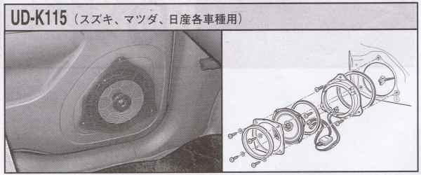 スピーカー取付キット UD-K115 【スズキ汎用】