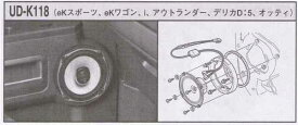 スピーカー取付キット UD-K118 【アウトランダー/デリカD:5/eKワゴン/i用】