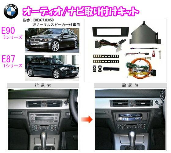 pb ピービー BME87A1D05D BMW 3シリーズ(E90/E91)1シリーズ(E87) 1DINオーディオ/ナビ取り付けキット 【2004/9〜現行】