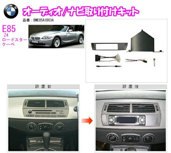 pb ピービー BME85A1D03A BMW Z4(E85) 1DINオーディオ/ナビ取り付けキット 【2003/1〜現行:シルバーパネル】