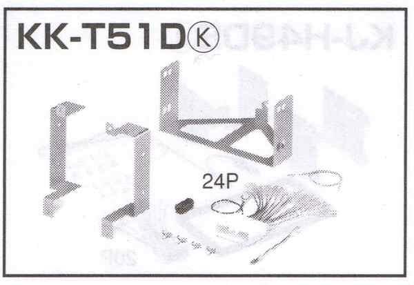 カナック オーディオ/ナビ取付キット KK-T51D マツダ プレマシー用
