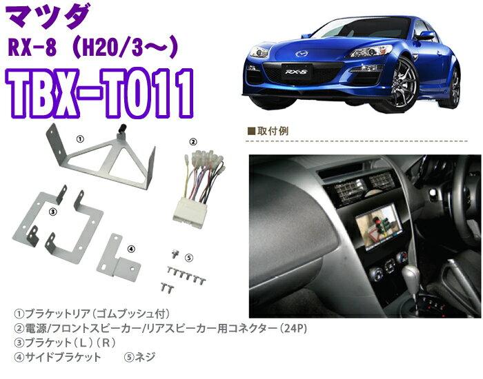カナテクス TBX-T011 マツダ RX-8 2DINオーディオ/ナビ取り付けキット 【H20/3〜現在 オーディオレス車用】