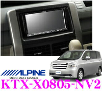 Alpine Electronics KTX-X0805-NV2 VIE-X08S完美無缺的合身
