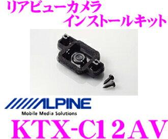 高山 ★ KTX C12AV リアビューカメラ 安裝工具組