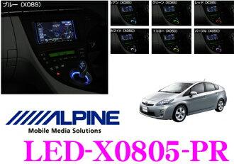 Alpine Electronics LED-X0805-PR VIE-X08S全彩色LED完美無缺的合身