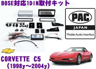 PAC JAPAN GMVET雪佛蘭山坳貝特C5(1998y~2004y)1DIN音頻/導航器裝設配套元件
