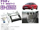 カナテクス GE-AU205 アウディTT/TTS 2DINオーディオ/ナビ取り付けキット
