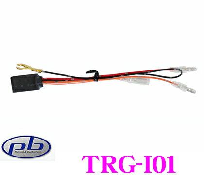pb ピービー TRG-I01 外国車用イルミ電源アダプターキット