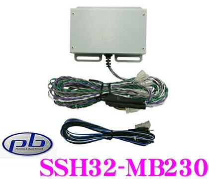 pb ピービー SSH32-MB230 MB230A2D02A/MB230A2D09A用オプション サウンドシステム装着車用スピーカーハーネス