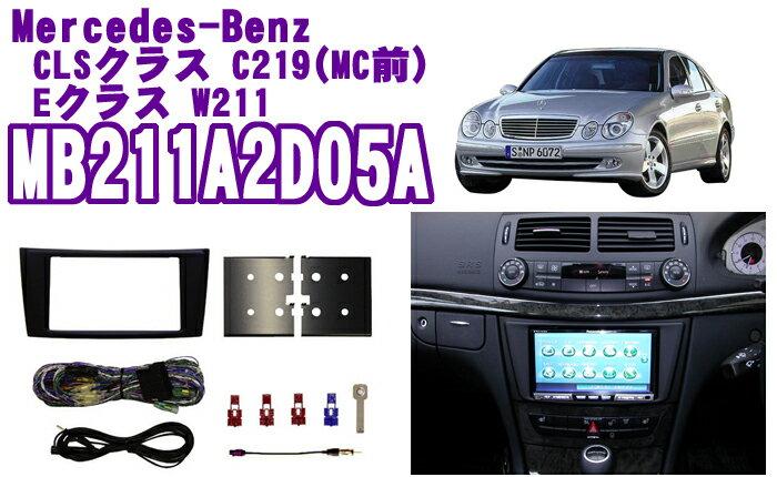 pb ピービー MB211A2D05A メルセデスベンツEクラス(W211) CLSクラス(C219MC前) 2DINオーディオ/ナビ取り付けキット 【2002(H14)/6〜2008(H20)/8 純正DVDナビ付き車用】