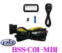 pb ピービー BSS-C01-MB1 メルセデスベンツ GLクラス/Mクラス/Rクラス用 純正サイドビューカメラ/パーキングアシスト…