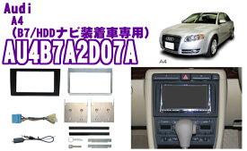 pb ピービー AU4B7A2D07A アウディA4(B7) 2DINオーディオ/ナビ取り付けキット 【2006(H18)/7〜2008(H20)/7 HDDナビゲーションシステム(クラリオン製)装着車専用】