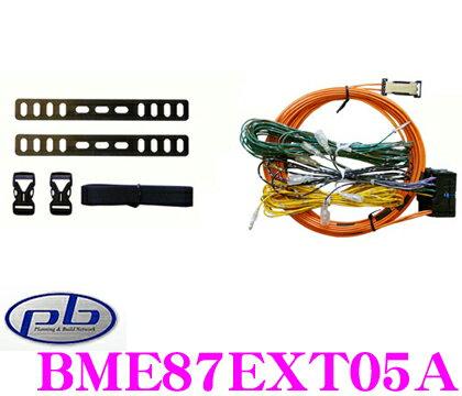 pb ピービー BME87EXT05A BMW 1シリーズ(E87)/3シリーズ(E90) 純正オーディオ移設キット