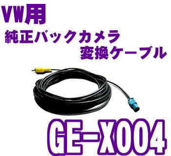 カナテクス GE-X004 純正バックカメラケーブル変換コード 【純正バックカメラを市販ナビに接続できる!】