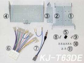 ジャストフィット オーディオ/ナビ取付キット KJ-T63DE マツダ アクセラ用