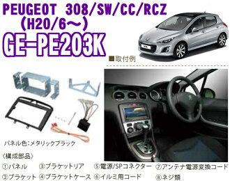 假名技巧的★GE-PE203K標致汽車308/SW/CC/RCZ 2DIN音頻/導航器裝設配套元件