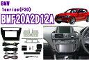 【本商品エントリーでポイント7倍!】pb ピービー BMF20A2D12A BMW 1シリーズ(F20) 2DINオーディオ/ナビ取り付けキット 【2011(H...