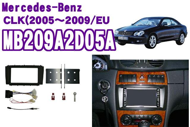 pb ピービー MB209A2D05A メルセデスベンツCLKクラス(C209) 2DINオーディオ/ナビ取り付けキット 【2005(H17)〜2009(H21) 並行輸入車】