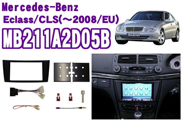 pb ピービー MB211A2D05B メルセデスベンツEクラス(W211)CLSクラス(C219) 2DINオーディオ/ナビ取り付けキット 【〜2008(H20) 並行輸入車】