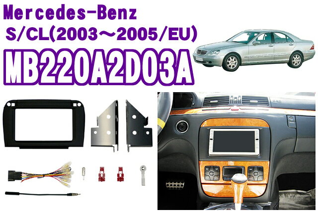 pb ピービー MB220A2D03A メルセデスベンツCLクラス(C215)Sクラス(W220) 2DINオーディオ/ナビ取り付けキット 【2003(H15)〜2005(H17) 並行輸入車】