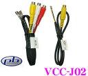 【本商品エントリーでポイント5倍!】pb ピービー VCC-J02 SクラスW221(MC前)/CLクラスC216/Audi用 VTRアダプター