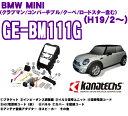 【本商品エントリーでポイント9倍!】カナテクス GE-BM111G BMW MINI(R56系H19/2〜およびH22/10以降のMC後にも対応) 1DINオー...