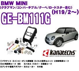 カナテクス GE-BM111G BMW MINI(R56系H19/2〜およびH22/10以降のMC後にも対応) 1DINオーディオ/ナビ取り付けキット 【BMWミニハッチバック/クラブマン/コンバーチブル/クーペ/ロードスター対応】
