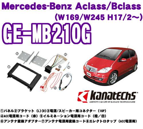 カナテクス GE-MB210G メルセデスベンツ Aクラス(W169)/Bクラス(W245) 2DINオーディオ/ナビ取り付けキット 【H17/2〜現在】