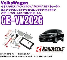 カナテクス GE-VW202G フォルクスワーゲン ゴルフVI/ゴルフV/ゴルフ トゥーラン/ゴルフ プラス/ポロ/ジェッタ/イオス/パサート/ザ ビートル/シロッコ/シャラン/ティグアン 2DINオーディオ/ナビ取付キット