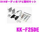 【本商品エントリーでポイント6倍!】カナック KK-F25DE スバル 86/BRZ用 オーディオ/ナビ取付キット