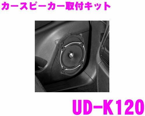 スピーカー取付キット UD-K120 【FJクルーザー/カムリ/ハイラックス サーフ/ハリアー/マークX/プラド/エルグランド用】
