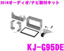【11/19〜11/26 エントリー+楽天カードP12倍以上】ジャストフィット オーディオ/ナビ取付キット KJ-G95DE プジョー307/シトロエンC2/C3用
