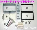 ジャストフィット KJ-T60D マツダ 2DIN 24P汎用 オーディオ/ナビ取付キット