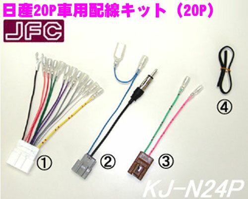 ジャストフィット オーディオ/ナビ取付キット KJ-N24P 日産 2DIN汎用