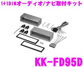 カナック オーディオ/ナビ取付キット KK-FD95D フォード モンデオ用