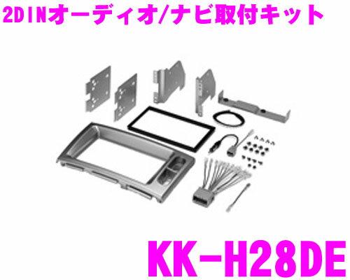 カナック オーディオ/ナビ取付キット KK-H28DE ホンダ ライフ パネル一体型車用