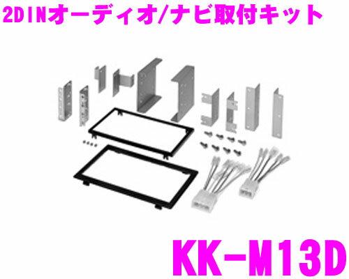 カナック オーディオ/ナビ取付キット KK-M13D 三菱 シャリオグランディス/デリカスターワゴン/パジェロ用