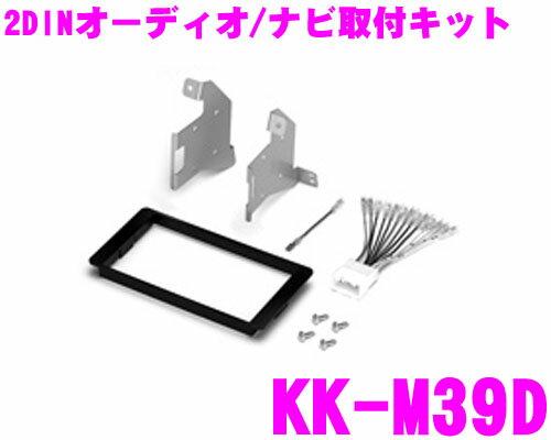 カナック オーディオ/ナビ取付キット KK-M39D 三菱 デリカD:5用