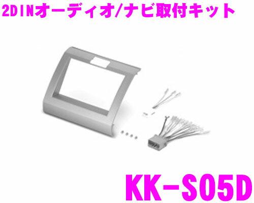 カナック オーディオ/ナビ取付キット KK-S05D スズキ ワゴンR H17/9〜H19/2 異型パネルマニュアルエアコン車用