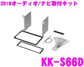 カナック オーディオ/ナビ取付キット KK-S66D スズキ Kei用