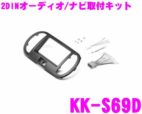 カナック オーディオ/ナビ取付キット KK-S69D スズキ MF22S系MRワゴン/モコ用