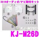 ジャストフィット オーディオ/ナビ取付キット KJ-M26D三菱 ミラージュ(H24.8〜)用