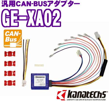 カナテクス GE-XA02 GEシリーズ/汎用CAN-BUSインターフェイス 【GEシリーズ取付キットにカプラーオン接続/VW BMW ベンツ プジョー等に幅広く対応 汎用接続コード付属でGEシリーズ以外にも使用可能】