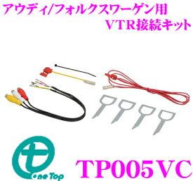 ワントップ TP005VC アウディ/フォルクスワーゲン用VTR接続キット