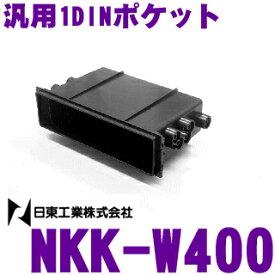 【11/19〜11/26 エントリー+楽天カードP12倍以上】日東工業 NITTO NKK-W400 汎用1DINポケット