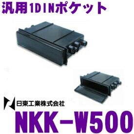 【11/19〜11/26 エントリー+楽天カードP12倍以上】日東工業 NITTO NKK-W500 汎用1DINポケット(フラップ付き)