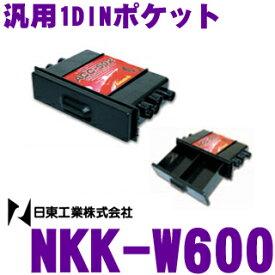 【11/19〜11/26 エントリー+楽天カードP12倍以上】日東工業 NITTO NKK-W600 汎用1DINポケット(引き出し式)