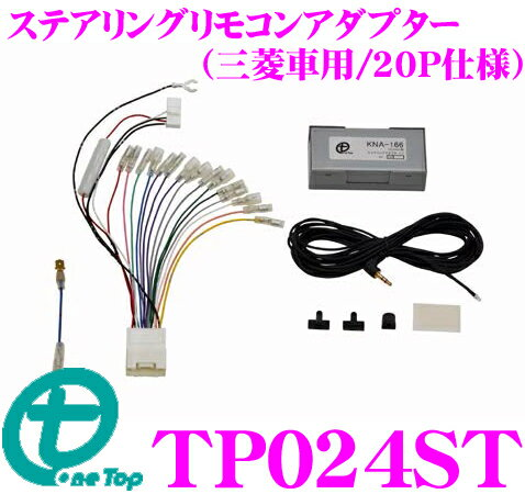 ワントップ TP024ST ステアリングリモコンアダプター 三菱用(20P)赤外線通信仕様 eKワゴン/eKスペース/アウトランダー/デイズ 等
