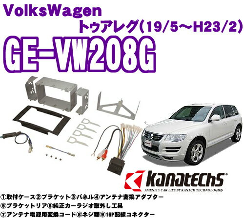 カナテクス GE-VW208G フォルクスワーゲン トゥアレグ 2DINオーディオ/ナビ取り付けキット 【H19/5〜H23/2】